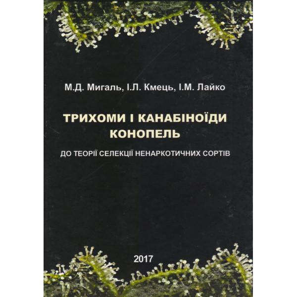 Трихомы и каннабиноиды конопли (к теории селекции ненаркотических сортов)