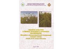 Технические культуры в условиях современного аграрного производства